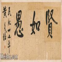 【超顶级】SF6261063书法贤如愚黄炎培书法镜片镜片图片-139M-1