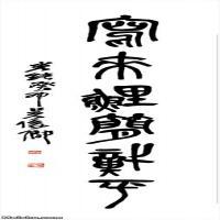 【超顶级】SF6263315书法对联吴昌硕书法对联立轴图片-351M-5