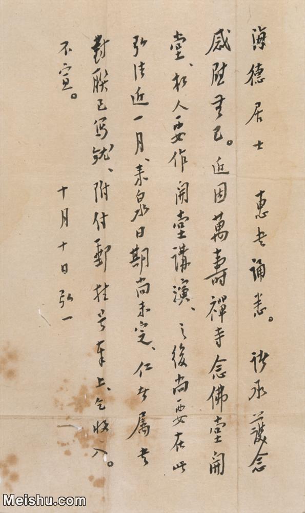 【印刷级】SF6265544书法弘一李叔同册页图片-347M-7