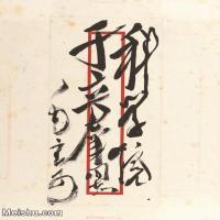 【印刷级】SF6265579书法毛泽东-手札信封册页图片-108M-
