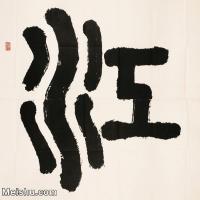 【印刷级】SF6265580书法郭沫若-册页图片-83M-