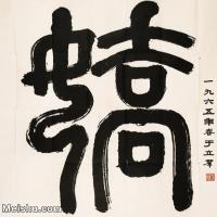【印刷级】SF6265585书法郭沫若-册页图片-90M-
