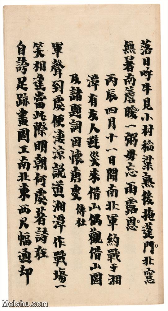 【打印级】JXD6196444近现代国画手稿-齐白石全集图片-22M-.jpg