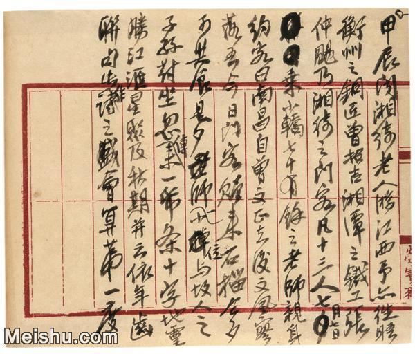【打印级】JXD6196195近现代国画手稿-齐白石全集图片-12M-.jpg