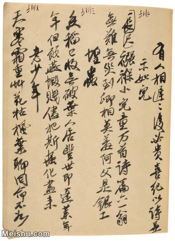 【打印级】JXD6196703近现代国画手稿-齐白石全集图片-19M-.jpg