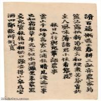 【打印级】JXD6196421近现代国画手稿-齐白石全集图片-12M-