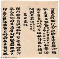 【打印级】JXD6196423近现代国画手稿-齐白石全集图片-11M-