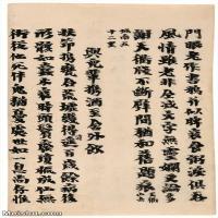 【打印级】JXD6196425近现代国画手稿-齐白石全集图片-11M-