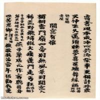 【打印级】JXD6196427近现代国画手稿-齐白石全集图片-12M-