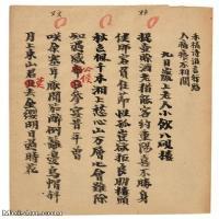 【打印级】JXD6196775近现代国画手稿-齐白石全集图片-14M-