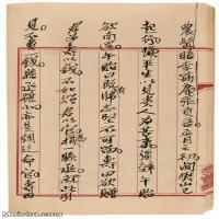 【打印级】JXD6196417近现代国画手稿-齐白石全集图片-12M-