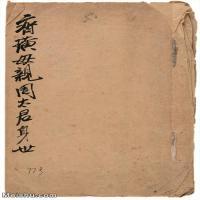 【打印级】JXD6196774近现代国画手稿-齐白石全集图片-11M-