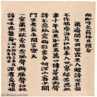 【打印级】JXD6196426近现代国画手稿-齐白石全集图片-12M-