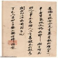 【打印级】JXD6196416近现代国画手稿-齐白石全集图片-11M-