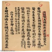 【打印级】JXD6196776近现代国画手稿-齐白石全集图片-20M-
