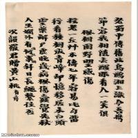 【打印级】JXD6196430近现代国画手稿-齐白石全集图片-12M-