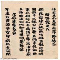 【打印级】JXD6196424近现代国画手稿-齐白石全集图片-12M-