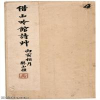 【打印级】JXD6196412近现代国画手稿-齐白石全集图片-13M-