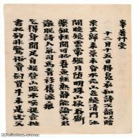 【打印级】JXD6196429近现代国画手稿-齐白石全集图片-11M-