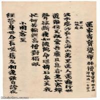 【打印级】JXD6196420近现代国画手稿-齐白石全集图片-12M-