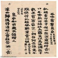 【打印级】JXD6196422近现代国画手稿-齐白石全集图片-12M-