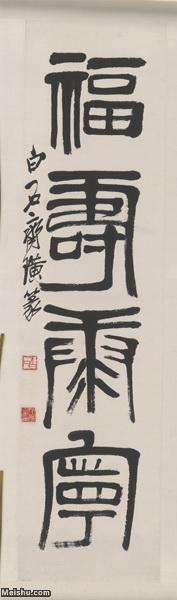 【超顶级】JXD6192291近现代国画齐白石作品书法图片-683M-8.jpg