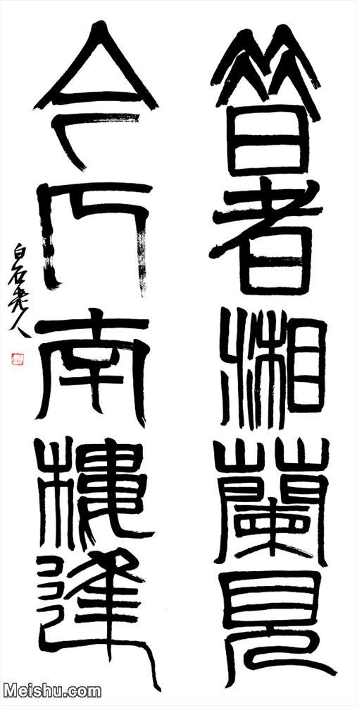 【超顶级】JXD6192294近现代国画齐白石作品对联-45x176书法图片-729M-11.jpg