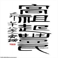 【超顶级】SF6263390书法篆书对联齐白石国画水墨立轴立轴图片-419M-5