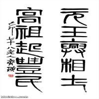 【超顶级】JXD6192297近现代国画齐白石作品篆书对联书法图片-814M-11