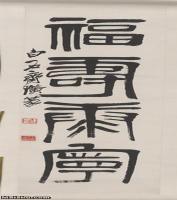 【超顶级】JXD6192291近现代国画齐白石作品书法图片-683M-8
