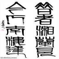 【超顶级】JXD6192294近现代国画齐白石作品对联-45x176书法图片-729M-11