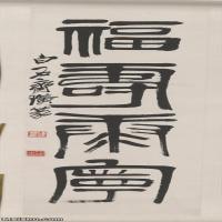 【超顶级】SF6263780书法齐白石书法福寿康宁立轴图片-681M-8