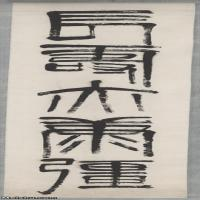 【超顶级】JXD6192293近现代国画齐白石作品书法图片-1000M-9