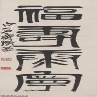 【超顶级】JXD6192295近现代国画齐白石作品福寿安宁书法图片-509M-6