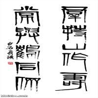 【超顶级】JXD6192298近现代国画齐白石作品篆书对联45x178书法图片-808M-11