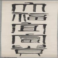 【超顶级】JXD6192292近现代国画齐白石作品书法图片-940M-9