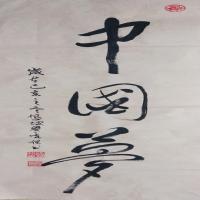 梁基祖书法作品集(1)
