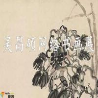 吴昌硕网络书画展