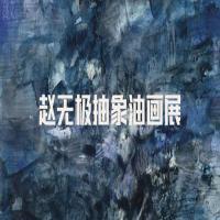 赵无极抽象油画展(二)