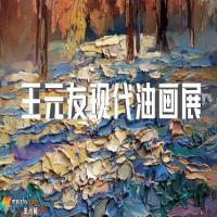 王元友现代油画展