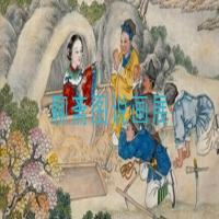 清彩绘画册-聊斋图说画展(四)
