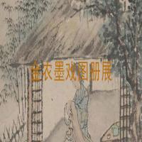 清-金农墨戏图册展
