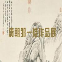 清-邹一桂作品展
