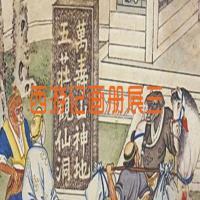 清-西游记画册展(三)