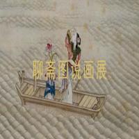 清彩绘画册-聊斋图说画展(五)