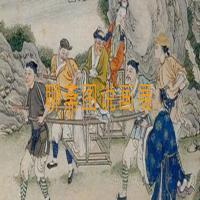 清彩绘画册-聊斋图说画展(三)