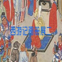 清-西游记画册展(二)