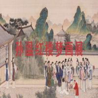 清-孙温红楼梦画展(四)