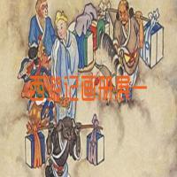 清-西游记画册展(一)