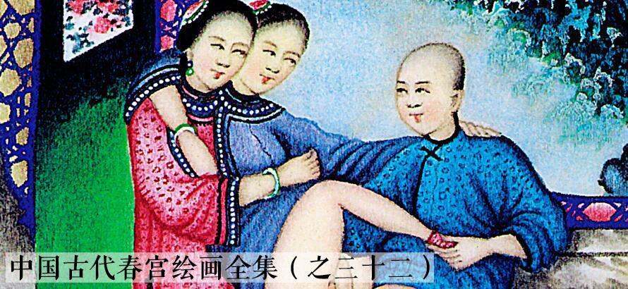 中国古代春宫绘画全集之三十二